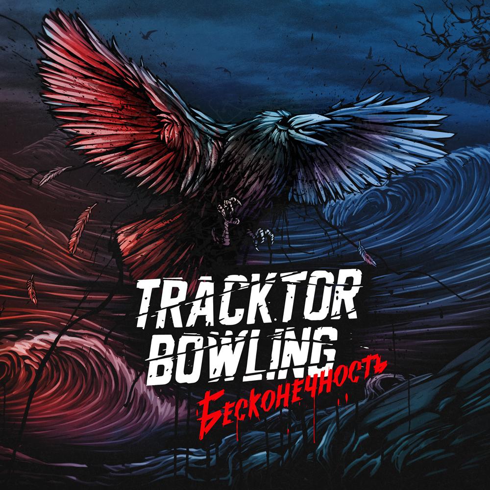 tracktorbowling